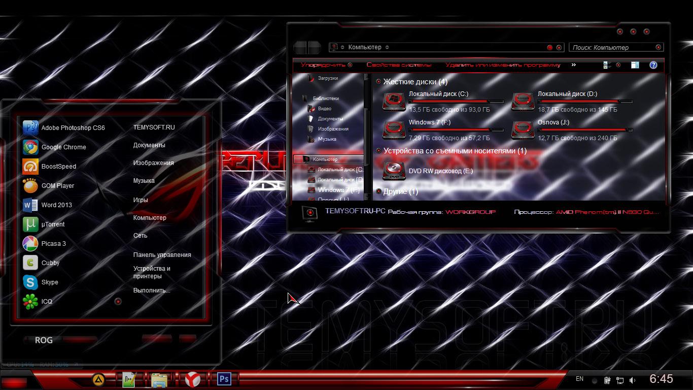 ROG Tweak Theme / Тема Геймер для Windows 7