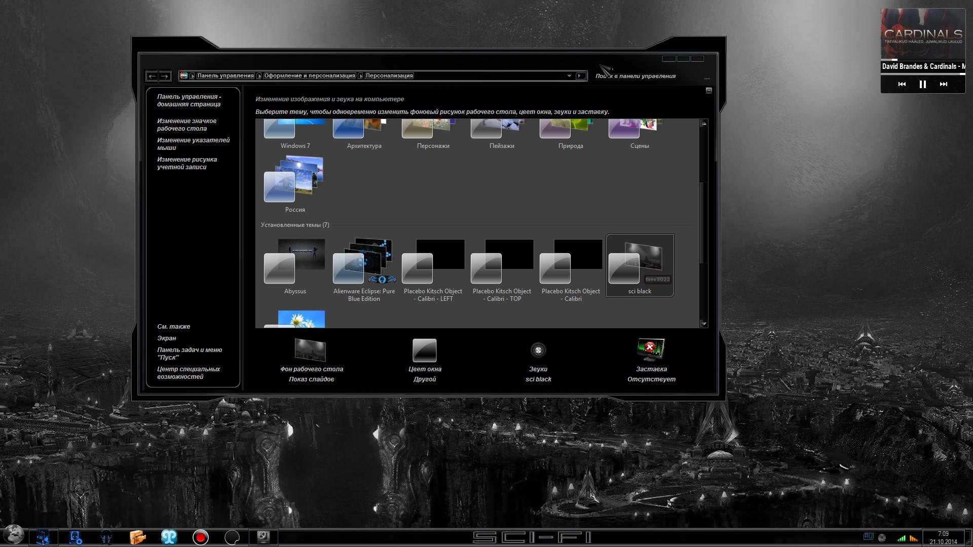 Как изменить звуковую схему для windows 7