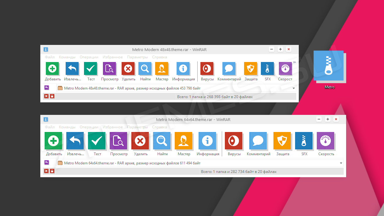 Metro Modern WinRAR theme by alex1