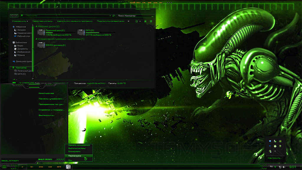 Tema w7 alien isolation by alien byte