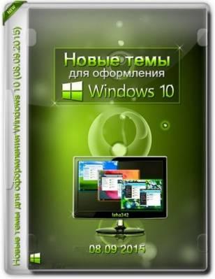 Новые темы для оформления Windows 10  (2015)