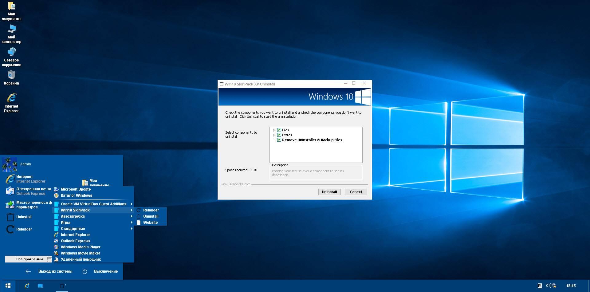 Скачать тему для windows 10.