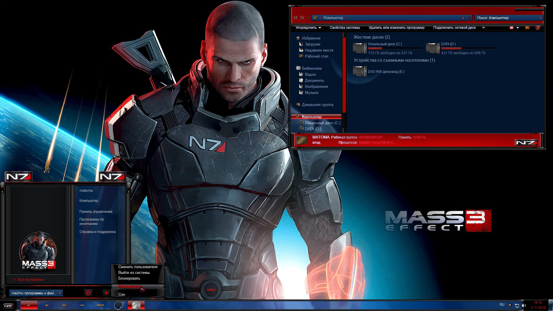 MASS EFFECT 3 Special Edition By gsw953 & Tiger & TheBull