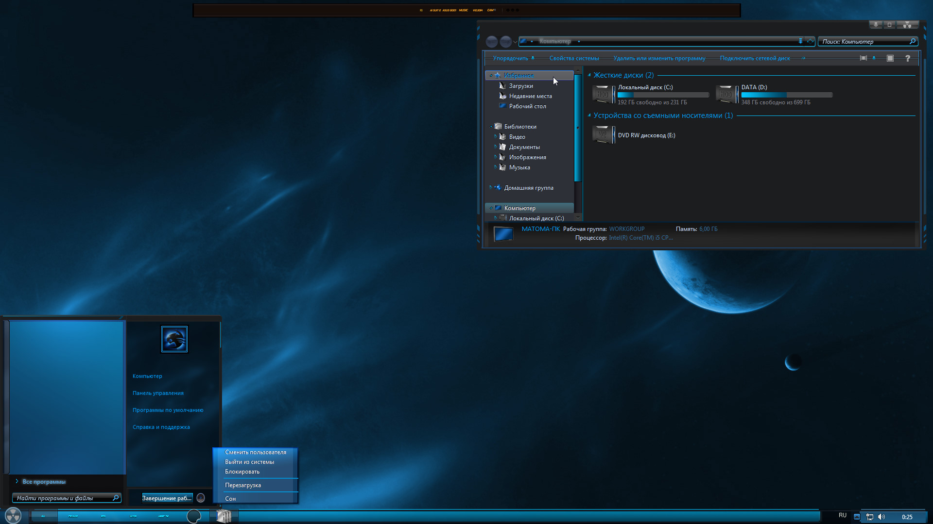Caustic Blue for Windows 7 by devillnside