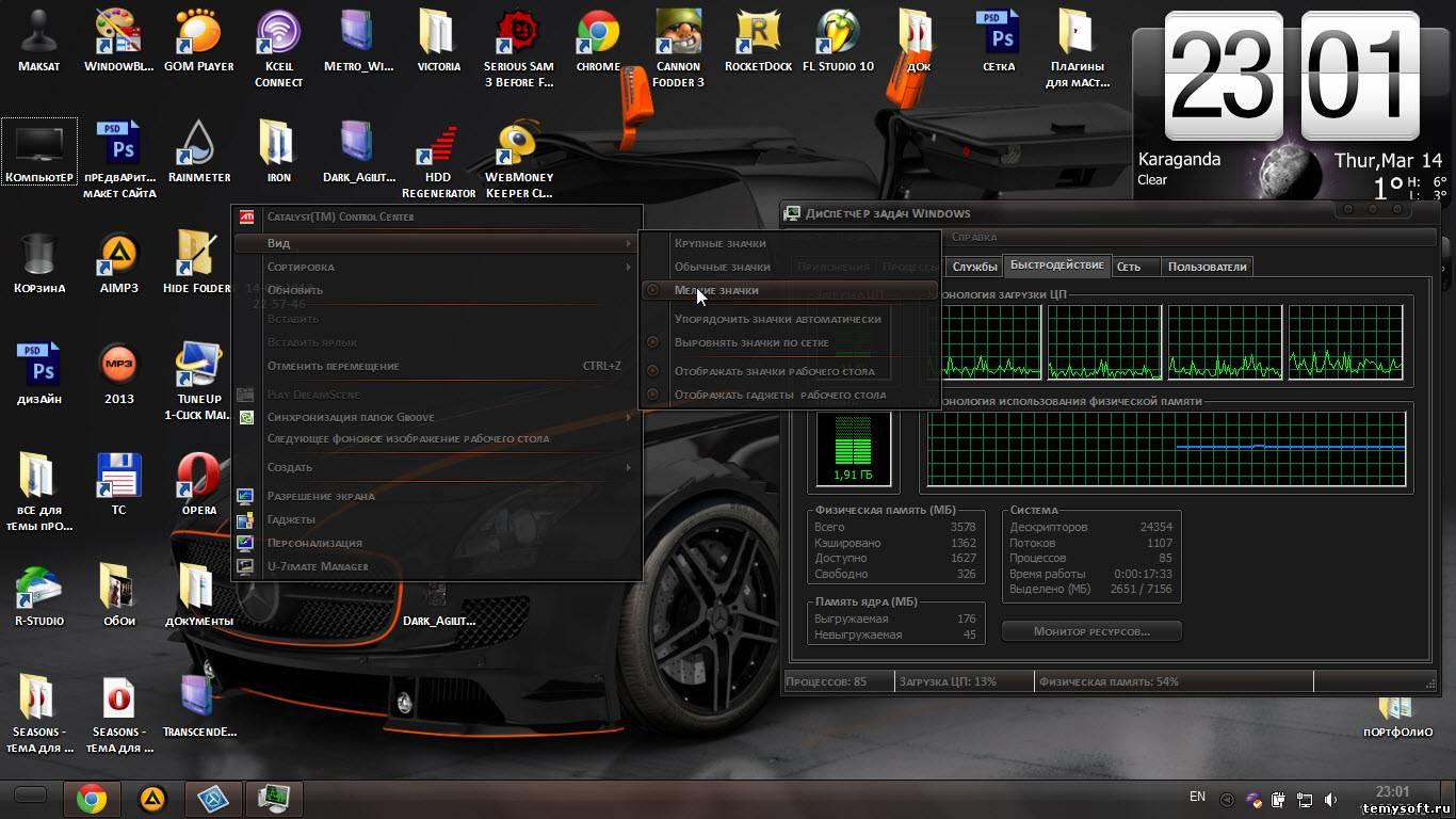 Styles Windows 7 Скачать