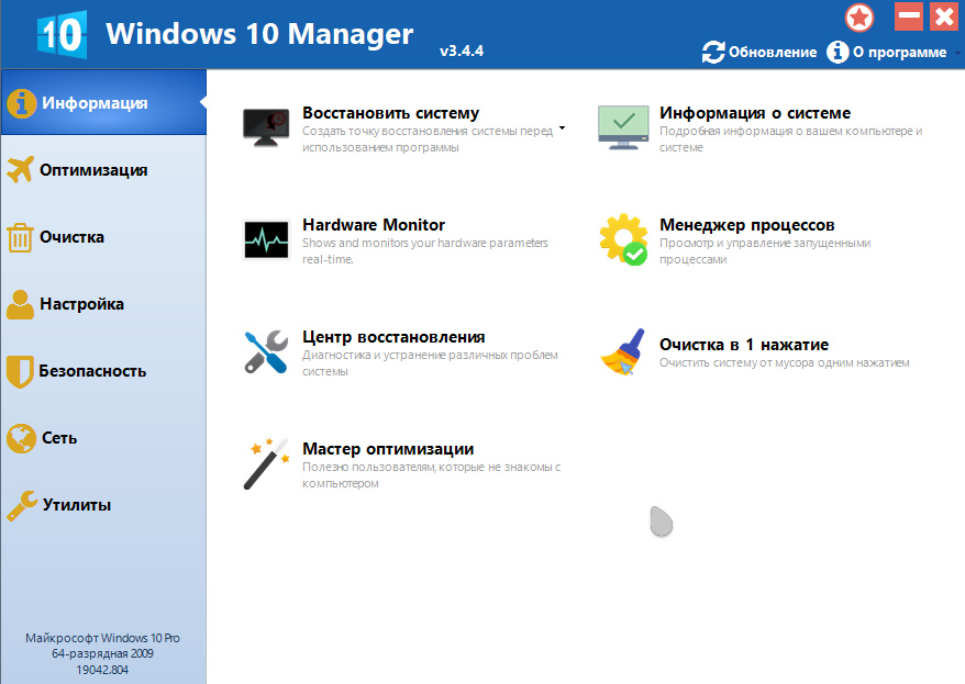 Windows 10 Manager 3.4.4
