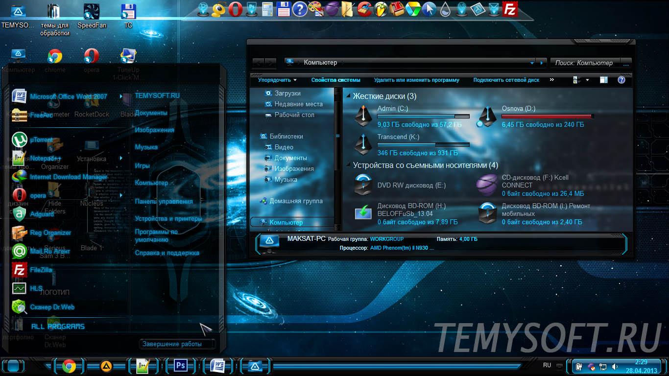 Неоновые темы для windows 7 3