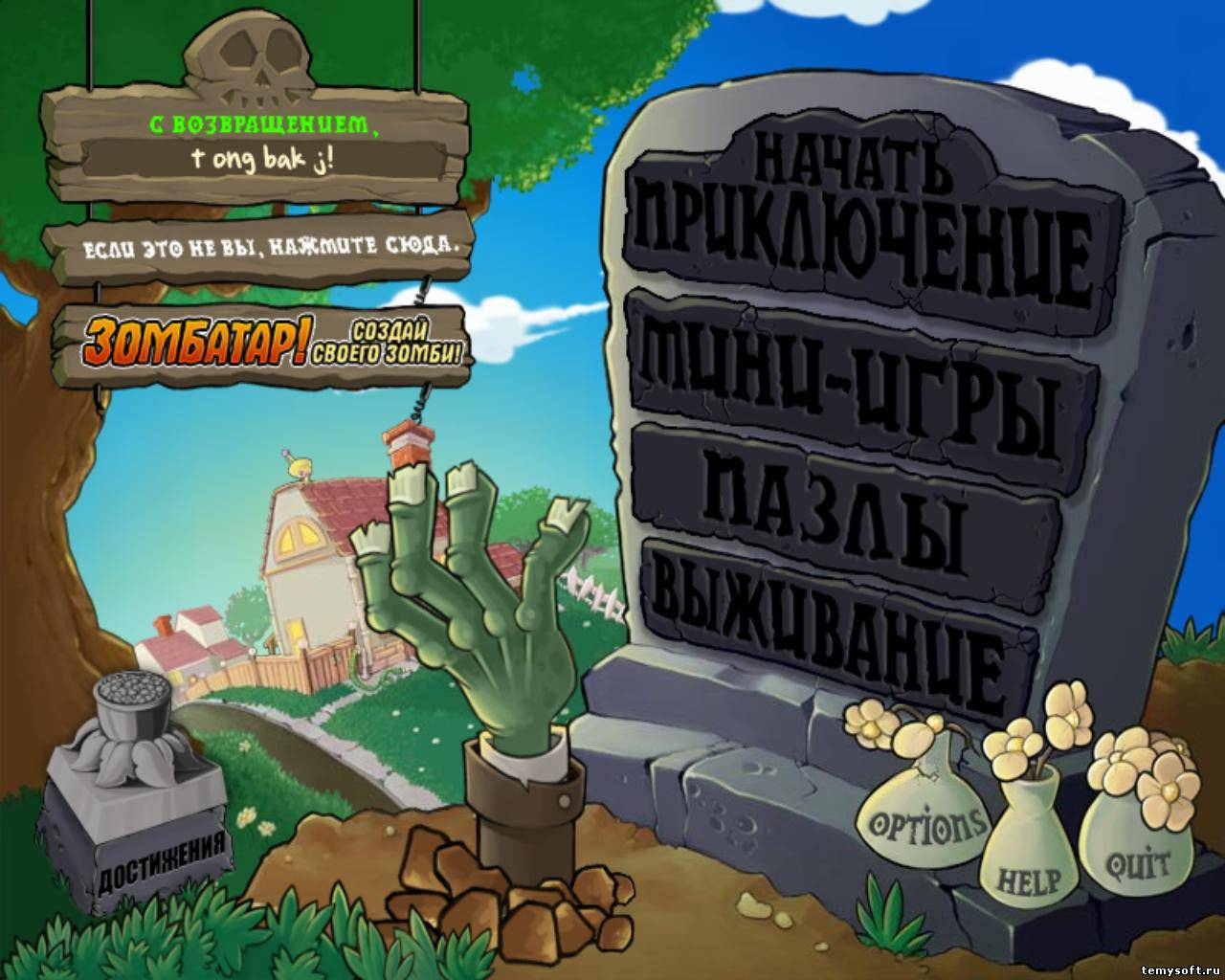 Plants vs. Zombies Game of The Year Edition (v1.2.0.1073) / RUS 2010