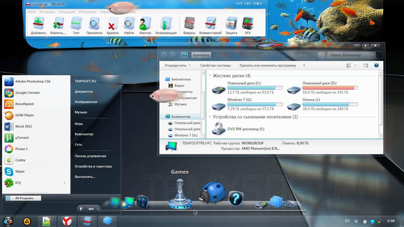 Aero 3d exclusive тема для windows 7